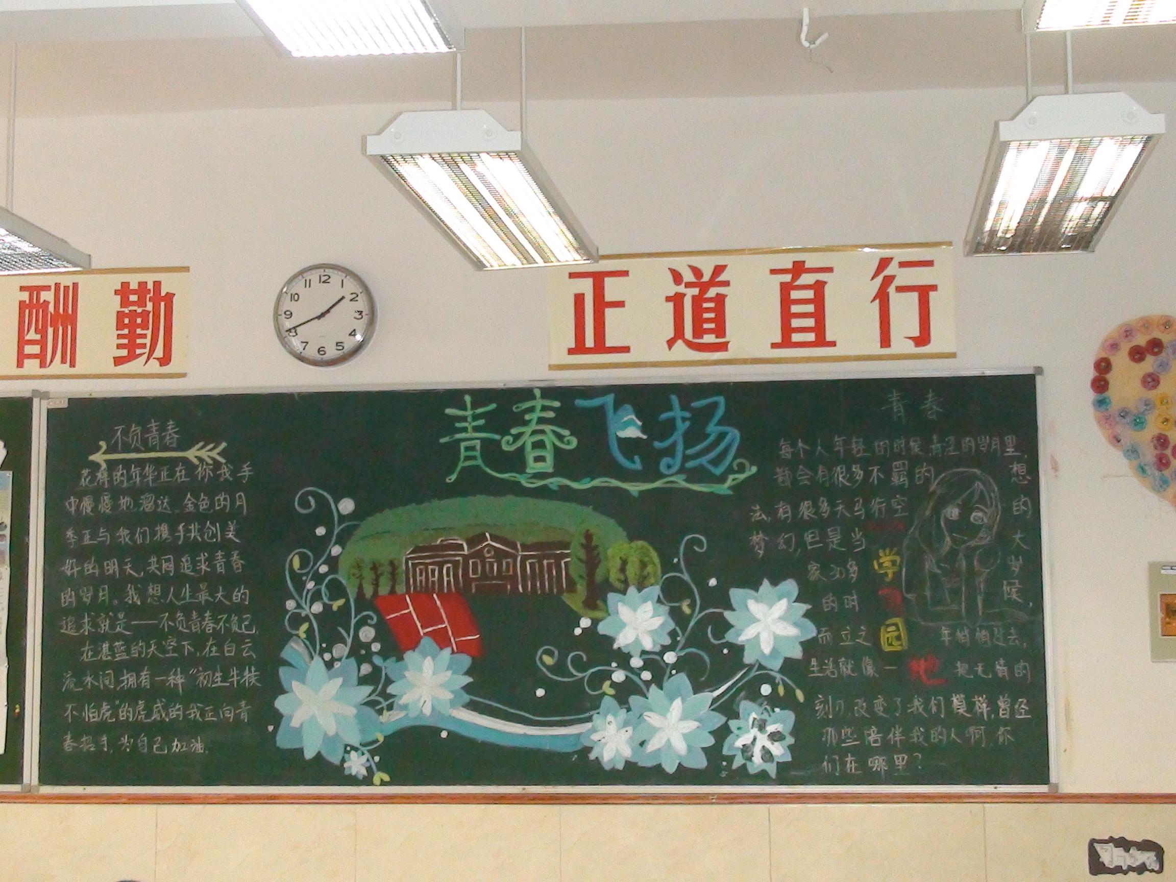 2015学年校艺术节黑板报评比揭晓